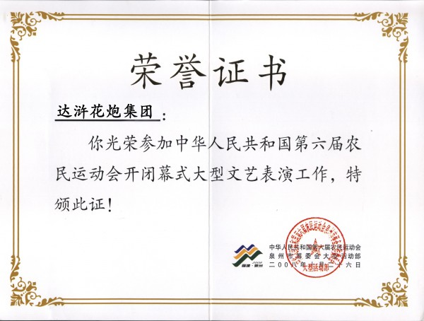 Certificate of Sixth Peasants Games