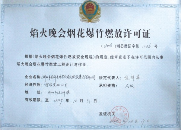 Fireworks permits for the discharge of fireworks