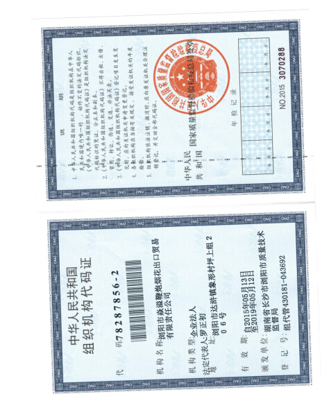 Organization Code Certificate of the People's Republic ofChina